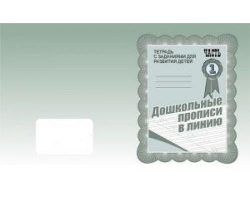 Рабочая тетрадь дошкольные прописи в линию ч.1