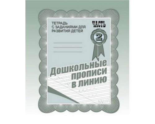 Рабочая тетрадь дошкольные прописи в линию ч.2