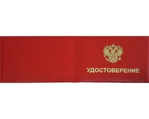 Удостоверение жесткое 7см*10см красное