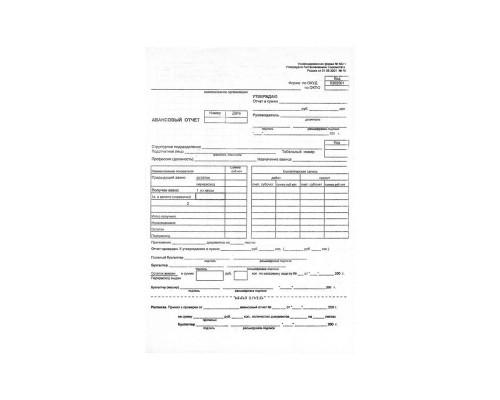 Авансовый отчет А4 100л газетка оборотный (форма АО-1) В-АО4-22_443