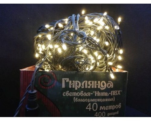 Гирлянда В 400 led шнурок т-белый черн.пр 40м ПВХ 452