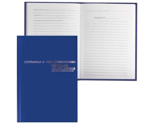 Книга отзывов и предложений 96л А5 б/вин фольга Альт 124483