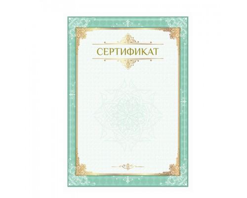 Сертификат-бумага Brauberg №1 вертик мелов картон тиснение фольга 128372