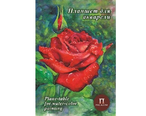 Планшет для акварели А4 20л скорлупа Алая роза 200г/м2 ПЛАР/А4
