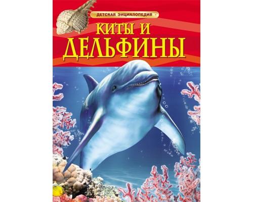 Киты и дельфины Детская энциклопедия Росмэн