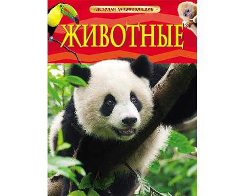 Животные Детская энциклопедия Росмэн