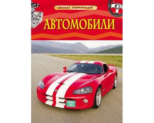 Автомобили Детская энциклопедия Росмэн