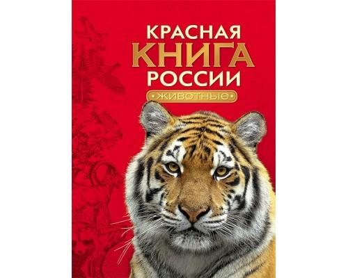 Красная книга России Животные Росмэн