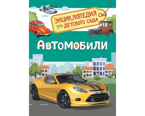 Автомобили Энциклопедия для детского сада Росмэн