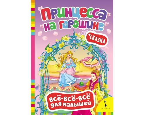 Андерсен Х.-К. Принцесса на горошине (ВВВМ) (рос) Росмэн