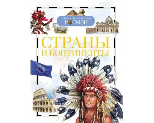 Страны и континенты Детская энциклопедия Росмэн