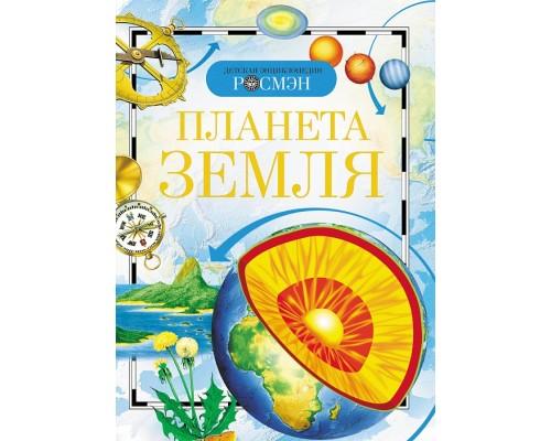 Планета Земля. Детская энциклопедия РОСМЭН 8673