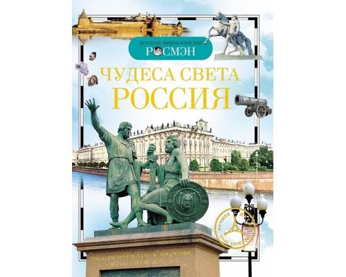 Чудеса света: Россия. Детская энциклопедия РОСМЭН 8676