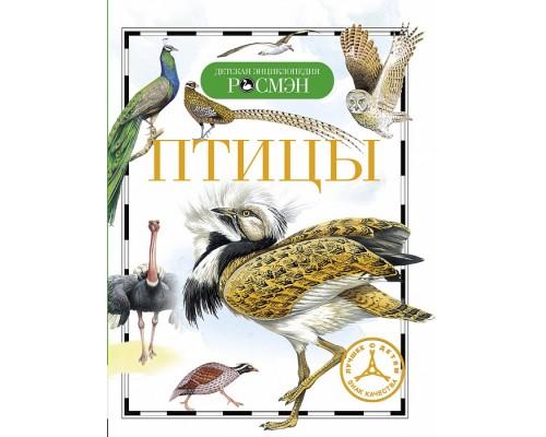 Птицы Детская энциклопедия Росмэн