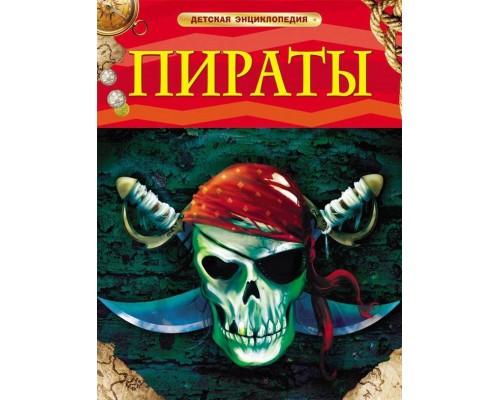 Пираты Детская энциклопедия Росмэн