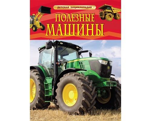Полезные машины Детская энциклопедия Росмэн