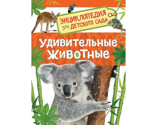 Удивительные животные Энциклопедия для детского сада Росмэн