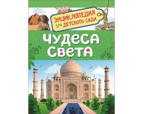 Чудеса света (Энциклопедия для детского сада) Росмэн