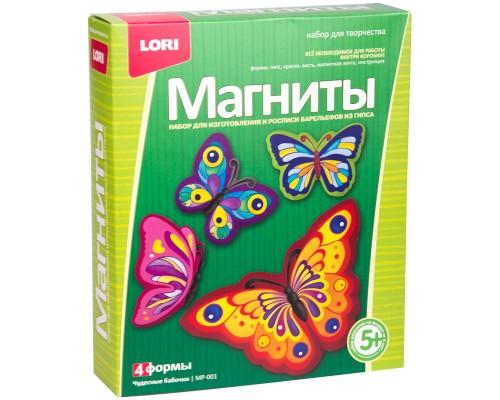 Набор для изготовления магнитов Чудесные бабочки гипс LORI МР-001