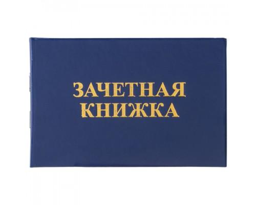 Зачетная книжка СПО Staff