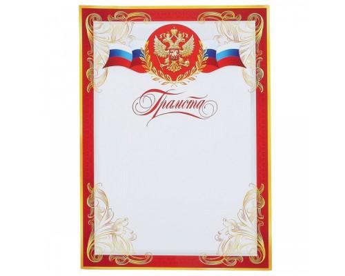 Грамота Мир открыток 9-19 РФ без отделки 9-19-066А