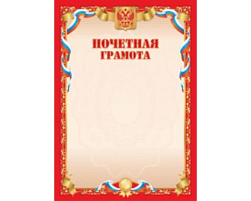 Грамота почетная Квадра простая эконом 5029 РФ