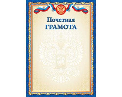 Грамота почетная Квадра простая эконом 5028 РФ