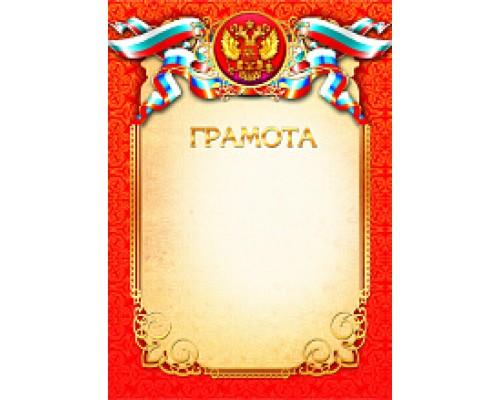 Грамота Квадра простая эконом 833Э РФ