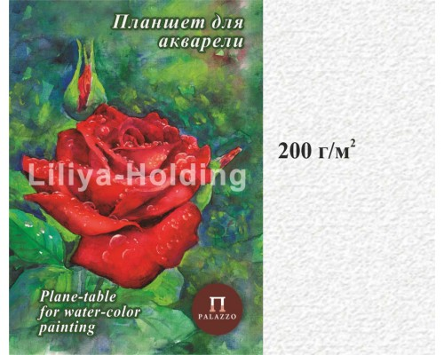 Планшет для акварели А3 20л Алая роза скорлупа 200г/м2 ПЛАР/А3