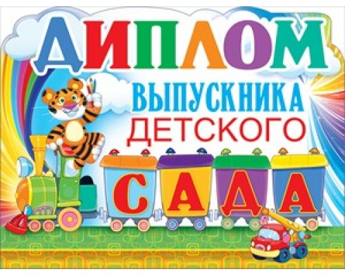 Диплом Выпускника детского сада ОПл 410 А5 двойной 41.315