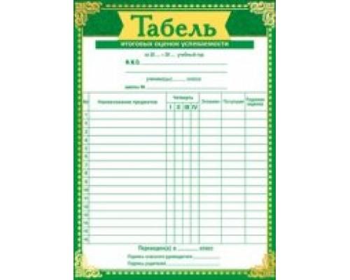 Табель МП 150 А5 086.822