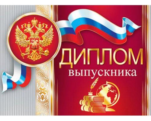 Диплом Мир открыток 3-21 Выпускника РФ А5 двойной с фольгой