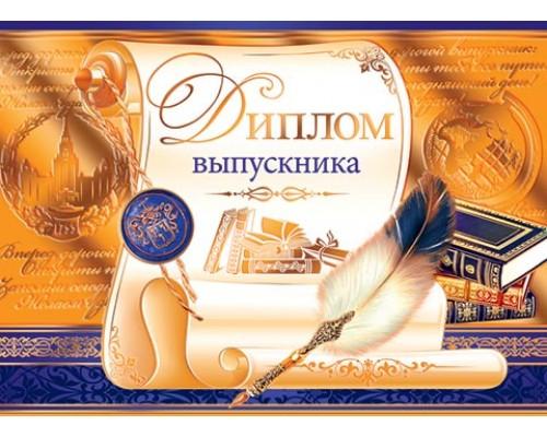 Диплом Мир открыток 3-21 Выпускника А5 Свиток и перо двойной с фольгой