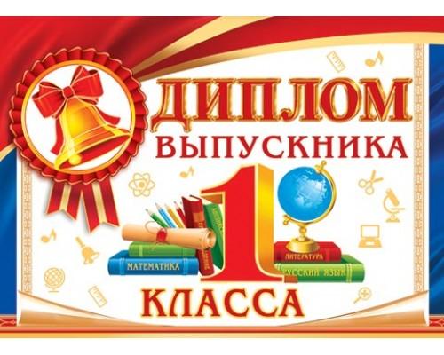Диплом Мир открыток 3-26 Выпускника 1 класса А5 Звонок блестки