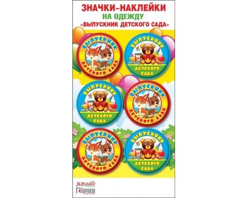 Значок-наклейка Выпускник детского сада Хорошо 602 53.61.449
