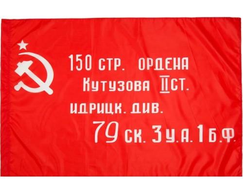 Флаг Победы Идрицкой дивизии 60*90см без древка №8