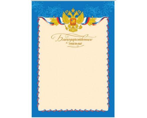 Благодарственное письмо Спейс мел.картон BBP_6515