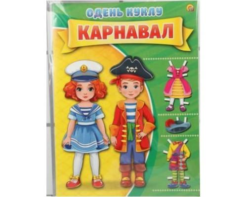 Одень Куклу РК Карнавал А4 7л А-7378