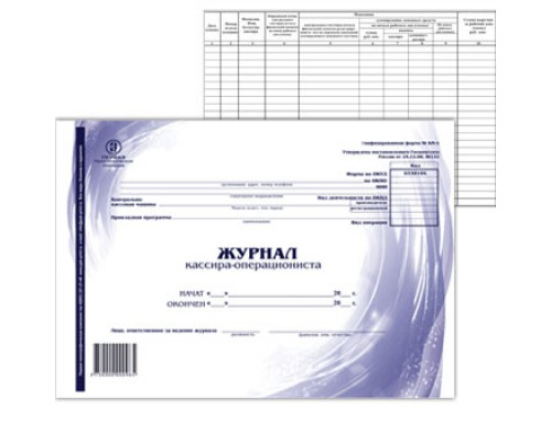 Журнал кассира операциониста А4 48л горизонт типография