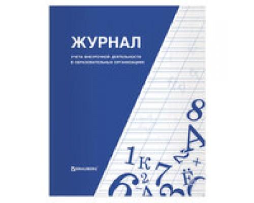 Журнал учета внеурочной деятельности в образоватеотной организации А4 32л скрепка