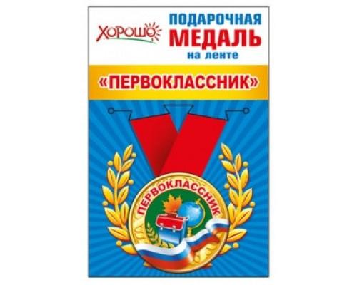Медаль Первоклассник Хорошо