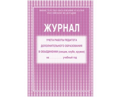 Журнал учета работы педагога доп.образования А4 20л газетка КЖ-100