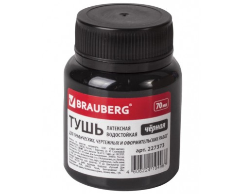 Тушь Brauberg 70мл черная (латексная) 227373