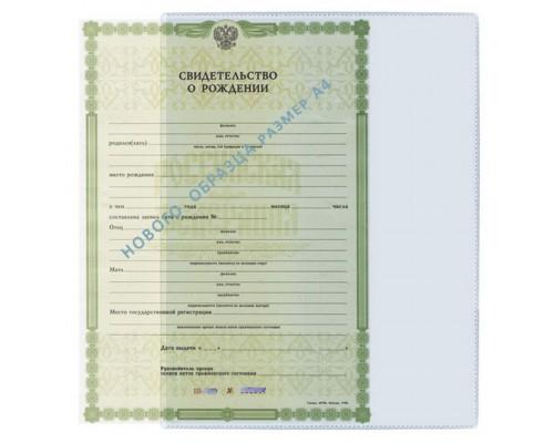 Обложка для документов А4 и свидетельства ДПС 305*222мм ПВХ прозрачная