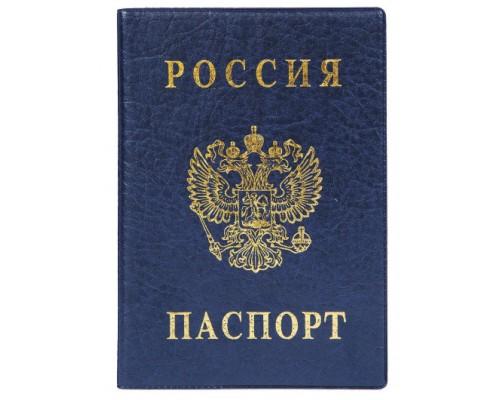 Обложка для паспорта ДПС Паспорт России вертик ПВХ синий 2203.В-101