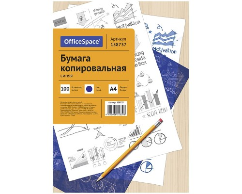 Копировальная бумага Office Spase А4 100л синяя
