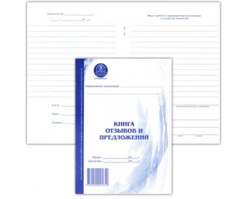 Книга отзывов и предложений А5 вертик