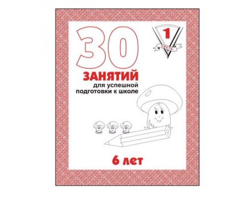 Рабочая тетрадь 30 занятий для разв.ребенка 6-и лет ч.1