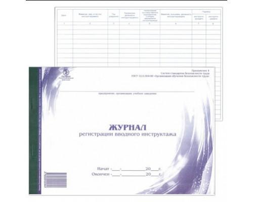 Журнал регистрации вводного инструктажа А4 48л горизонтальный типография