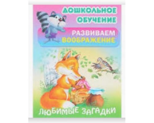 Дошкольное обучение Развиваем воображение А5+ Любимые загадки Русские народные загадки 2017